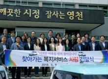 [영천]찾아가는 복지서비스 차량 전달식 개최