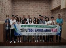 [영천]영천시 도시재생 서포터즈 워크숍 개최