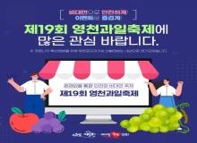 [영천]제19회 영천과일축제 비대면 온라인축제로 실시!