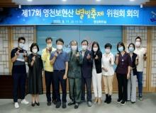 [영천]제17회 영천보현산별빛축제, 쉬지 않고'온택트'로 달린다