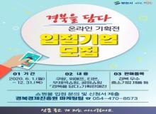 [영천]우수제품 온라인 쇼핑몰 기획전 참여하세요~