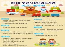 [영천]장난감도서관 ucc 공모전 개최