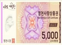 [영천]추석맞이 영천사랑상품권 개인 할인구매한도 상향