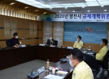 [영천]2020년 영천시 규제개혁위원회 개최