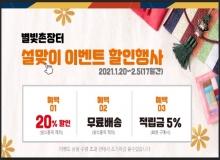 [영천] 별빛촌 장터, 설맞이 이벤트 할인행사!
