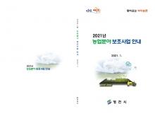 [영천]2021년 농업분야 보조사업 안내 책자 제작