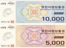 [영천]영천사랑상품권·영천사랑카드, 연중 10% 특별할인 판매 실시