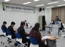 [영천]영천 한방・마늘 산업특구 추진단 구성 및 운영