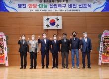 [영천]한방마늘 산업특구 비전 선포식 개최!