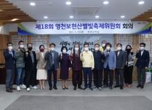[영천]제18회 영천보현산별빛축제위원회 발족