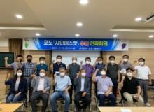 [영천]샤인머스켓 수출 활성화를 위한 수출전략회의 개최